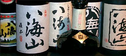 八海山日本酒